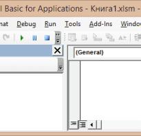Основы программирование в excel vba