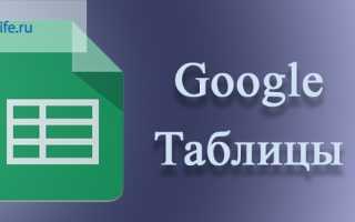 Как создать онлайн таблицу в гугле