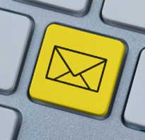 Как зарегистрировать электронный адрес