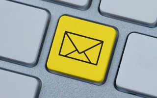 Создать новый адрес электронной почты