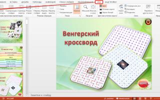 Как поменять местами слайды в powerpoint