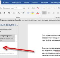 Как восстановить несохраненный документ в опен офис