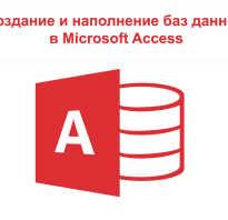 Работа в access 2020
