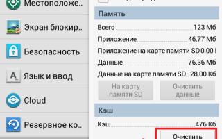 Сервисы google play ошибка 8