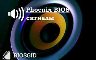 Phoenix bios сигналы ошибок