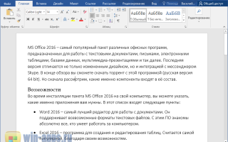 Microsoft office 2020 nnm club
