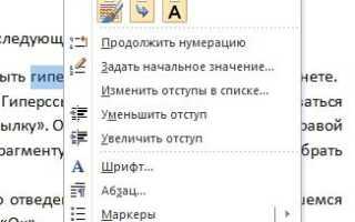 Как создавать ссылки в word