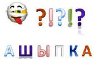 Как проверить орфографические ошибки в тексте