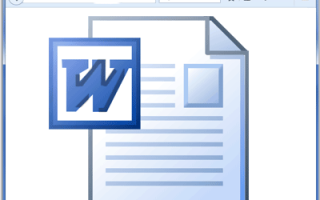 Как открыть doc в яндекс браузере