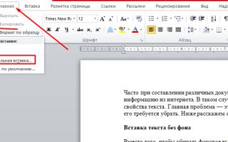 Как убрать параметры вставки в word