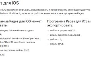 Как на айфоне открыть документ word