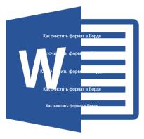 Как отключить форматирование в word