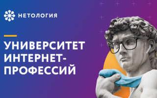 Инфология онлайн университет отзывы
