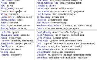 Полиглот английский практика 4 урок