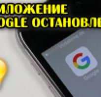 На телефоне выскакивает ошибка приложения google