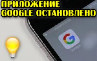 На андроиде выскакивает ошибка приложения гугл