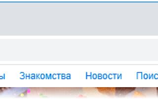 Ok ru одноклассники моя страница вход