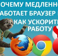 Очень низкая скорость скачивания в браузере