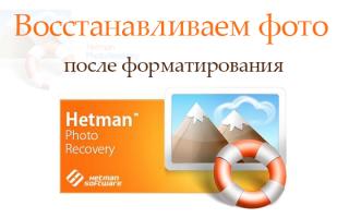 Как можно восстановить фото с форматированного диска