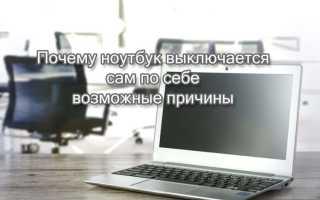Ноутбук сам выключается как исправить