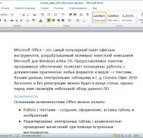 Ms office c ключом