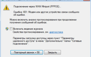 При подключении модема ошибка 651