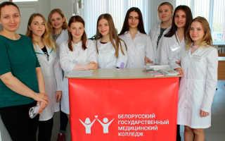 Обучение на фармацевта заочно в беларуси