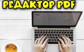 Как внести исправления в пдф файл