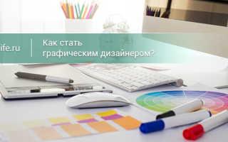 С чего начать обучение графическому дизайну