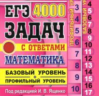 Егэ математика профиль книги