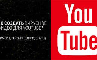 Что значит вирусное видео