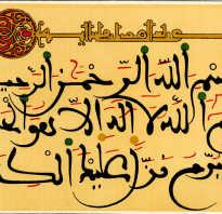 Уроки арабского языка в москве