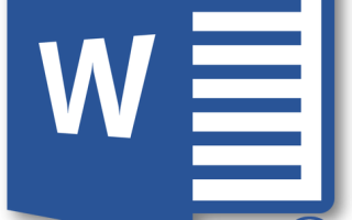 Символ электронной почты в word
