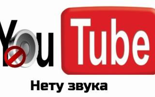 Нет звука на некоторых видео youtube