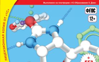 Химия 10 класс онлайн уроки