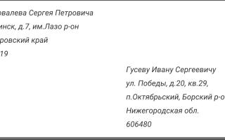 Как пишется почтовый адрес