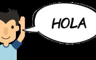 Испанский язык видео уроки