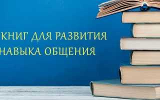 Книги которые учат общению с людьми