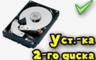 Второй жесткий диск