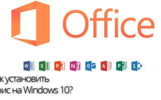 Microsoft office 2020 инструкция по работе