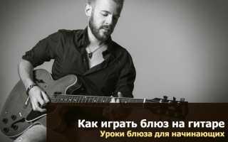 Гитарный блюз видео
