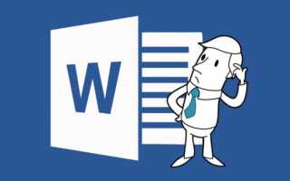 Microsoft office word функции