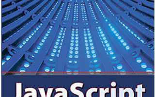 Скачать книгу javascript
