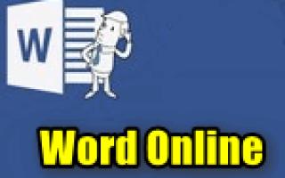 Word 2010 онлайн бесплатно работать