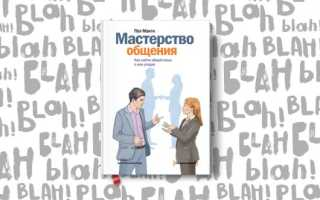 Книги о деловом общении