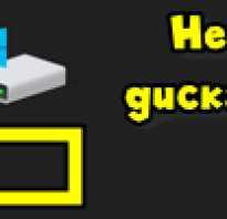 В проводнике не отображается жесткий диск