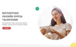 Бесплатные онлайн курсы с получением сертификата