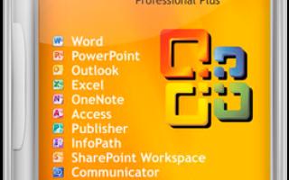 Microsoft office без установки