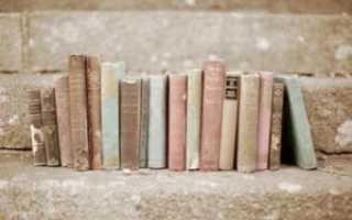 Лучшие бесплатные библиотеки электронных книг для скачивания