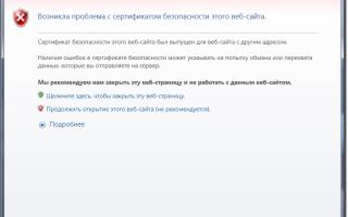 Как установить сертификат в браузер